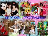 Animator. Cloun. Mikimays.ELSA.Magician .Sarbatori pentru copii.Tеаtru Arlekino.ru/rom. 14-49 €.