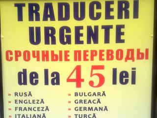 Наши цены 45 lei вас обрадуют ! срочный перевод документов и нотариальное заверение