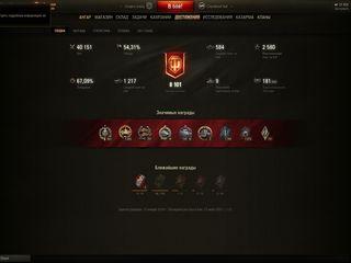 Продам полностью прокачанный аккаунт World of tanks со всеми десятками и множеством всего прочего.