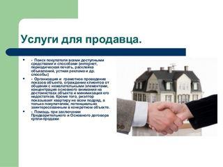Важная информация для владельцев недвижимости!!!