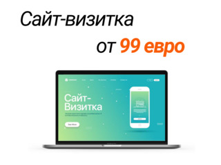 Сайт-визитка от 99 евро