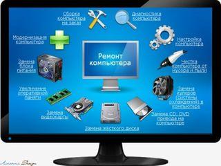Ремонт компьютеров и ноутбуков. установка систем. выезд на дом, Гарантия
