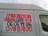 Грузоперевозки в  Кишинёве  и по Молдове,грузчики ,доступные цены,демонтаж-монтаж мебели.