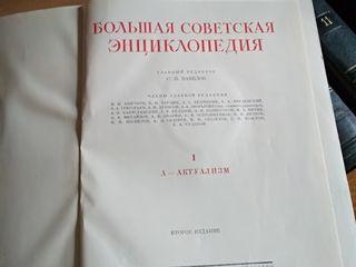 Большая Советская Энциклопедия - второе издание
