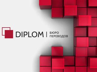 Апостилирование документов в Diplom + бесплатные консультации + перевод