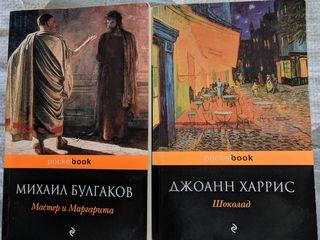 Классика, художественная литература
