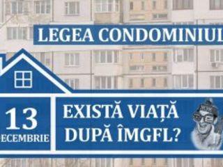 Администрирование жилых домов.