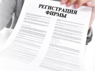 Регистрация ООО Молдова