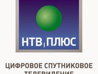 НТВ+ 300 телеканалов за 30 лей/мес по Молдове