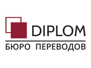 Diplom - сеть бюро переводов. Быстро и качественно. Апостиль. Работаем в офисе ежедневно. Акции.