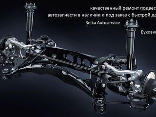 Ремонт рулевых реек, насосов гур, тормозных суппортов. Reparatia casetelor de directie