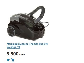 Моющие пылесосы Thomas по самым лучшим ценам. Доставка. Гарантия на все товары.