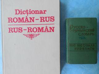 Русско румынский и румыно русский словарь. Русско румынский словарик.