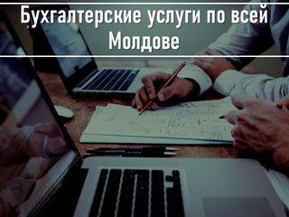 Доступные Бухгалтерские услуги по всей Молдове