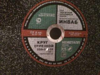 Discuri abraziv pentru piatra si  beton.Диски отрезные,зачистные для  камня, бетона, тротуарной плит