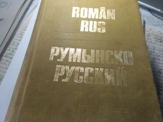 словарь румынско-русский=250 лей