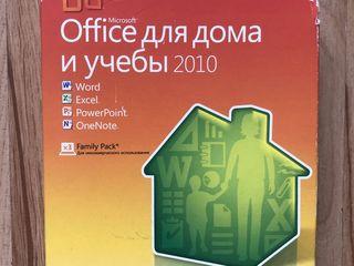 Office для дома и учёбы 2010