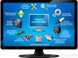 Ремонт ПК и установка программного обеспечения для вас