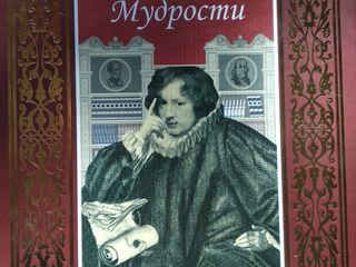 Энциклопедия мудрости новая (Enciclopedie nouă)