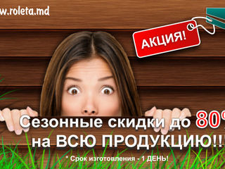 Porti rolete sectionale in moldova - cvantid !!!