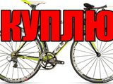 cumpar biciclete de vinzare urgenta