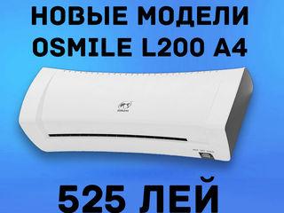 Ламинаторы Osmile L200 A4 White / LM382 A3 Black НЕ ДОРОГО !
