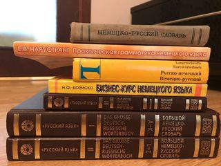 Учебники и словари немецкий  язык (цена за все)