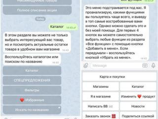 Automatizarea business-ului, chat boti in Telegram, Messenger, Watsapp. Чат боты. Автоматизация