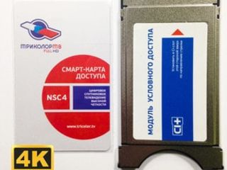 Cam modul tricolor 4k + карточка true hd - 80$  cam modul tricolor sd + карточка - 50$