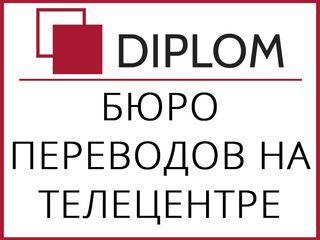 Бюро переводов Diplom на Телецентре: Хынчештское шоссе, 43. Апостиль. Нотариальный перевод.