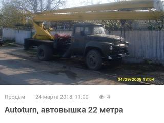 Autoturn, автовышка 22 метра услуги