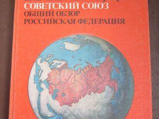 советские энциклопедии Страны и народы мира