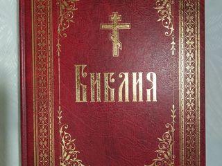 Библия новая большая