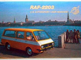 РАФ 2203 02