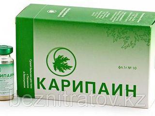 Карипазим карипаин coripain