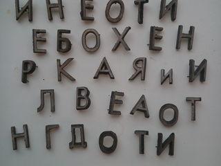 Набор металлических букв