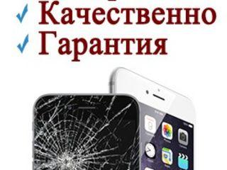 Скидки!!! Замена стекла Iphone & Samsung