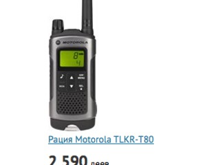 Рации Motorola. Возможность покупки в кредит.