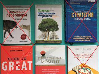 Хорошие Книги по Бизнесу и для руководителей и др.