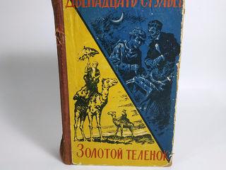 Ильф и Петров: 12 стульев и Золотой теленок (1959 и 1972), Собрание сочинений (1961)
