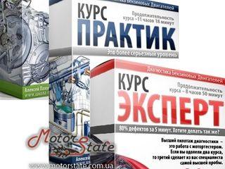 Видео курсы по диагностики автомобилей Алексея Пахомова.