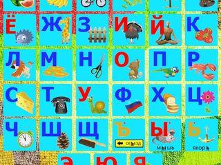 Lecții de limba rusă pentru copii
