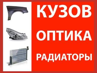 CEA MAI BUNĂ OFERTĂ! Piese caroserie, optică, radiatoare auto. Кузовные части, оптика, радиаторы.