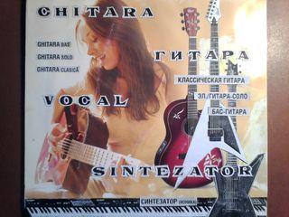 Студия гитары и клавишных инструментов