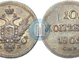 Куплю, дорого cumpar monede монеты. только царская Россия по списку
