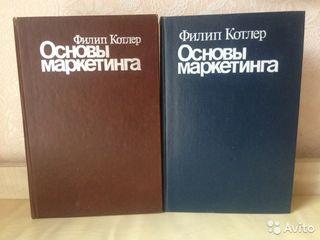 """Куплю книгу """"Основы маркетинга"""" автора Филиппа Котлера на русском языке."""