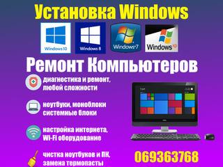 Установка WINDOWS и Ремонт компьютеров