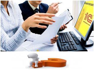 Индивидуальные занятия бухгалтерия 1С,консультации.Ore particulare contabilitate 1C,consultatii