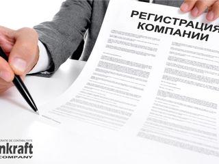 Регистрация предприятий ООО Кишинев Молдова