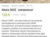 compressor Alesis
